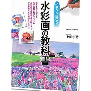 イチバン親切な水彩画の教科書 [Kindle版]
