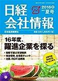日経会社情報 2016年夏号 2016年 07月号 [雑誌]
