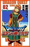 ドラゴンクエスト エデンの戦士たち2巻 (デジタル版ガンガンコミックス)