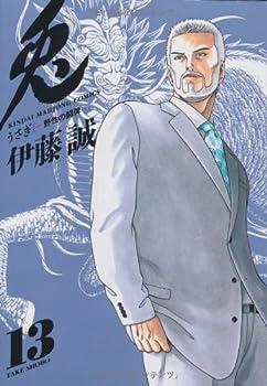 兎 野性の闘牌 ⑬ (近代麻雀コミックス)