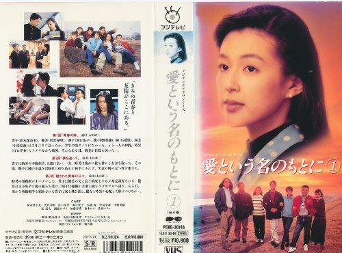 愛という名のもとに〔1〕 [VHS]