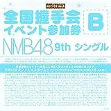 NMB48 9thシングル 高嶺の林檎 全国握手会イベント参加券 B