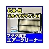MAZDA マツダ純正 エアークリーナー CX-5 SKYACTIV-D スカイアクティブD H24/2~KE2AW/KE2FW 純正品番:SH01-13-3A0A