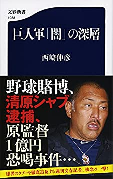 巨人軍「闇」の深層 (文春新書)