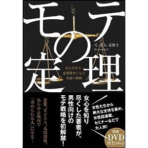 モテの定理 女心を知り、恋愛勝者になる究極の戦略【DVD付き】
