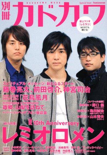 別冊カドカワ 総力特集 レミオロメン (カドカワムック 334)