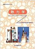 熱力学 (JSMEテキストシリーズ)
