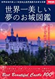 世界一美しい夢のお城図鑑