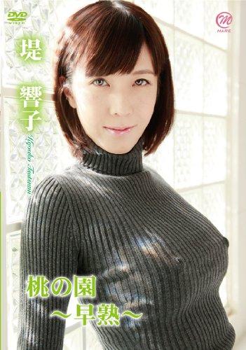 堤響子 桃の園~早熟~ [DVD]