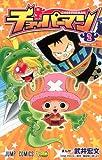 チョッパーマン 2 (ジャンプコミックス)