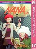NANA―ナナ― 17 (りぼんマスコットコミックスDIGITAL)