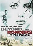 すべては愛のために~Beyond Borders~[DVD]