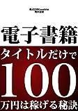 電子書籍タイトルだけで100万円は稼げる秘訣