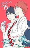 君と僕。2のアニメ画像