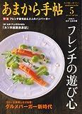 あまから手帖 2008年 05月号 [雑誌]