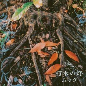 Kuchiki No Tou(Cd+Dvd Ltd.Ed.) by Mucc (2004-09-01)