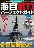 海自戦力パーフェクトガイド (イカロス・ムック)