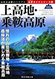 上高地・乗鞍高原 (山歩ガイドシリーズ)