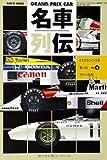 グランプリカー名車列伝 vol.8 (SAN-EI MOOK)