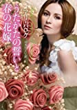 うたかたの誓いと春の花嫁 (ライムブックス)