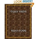 Talmud Habli