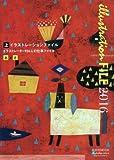 イラストレーションファイル2016〈上巻〉 (玄光社MOOK) -