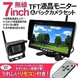 バックカメラ 7インチ モニタ セット 24v 12v 対応 無線型