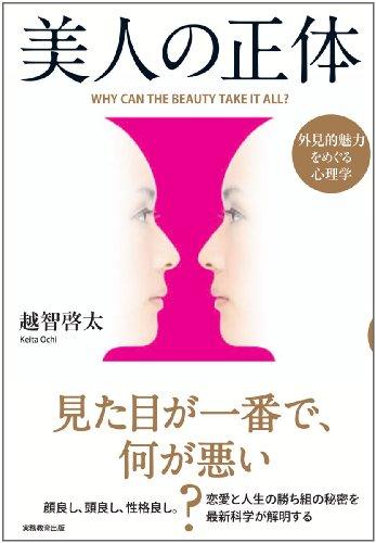 美人の正体 外見的魅力をめぐる心理学