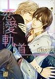恋愛軌道 (ドラコミックス 275)