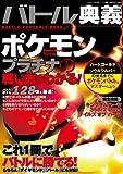 バトル奥義 (三才ムック VOL. 251)