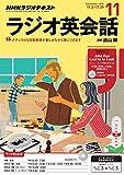 NHKラジオ ラジオ英会話 2015年 11 月号 [雑誌]