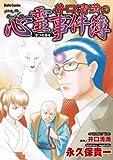 井口清満の心霊事件簿 きつね憑き (ダイトコミックス 316)