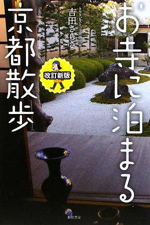 お寺に泊まる京都散歩