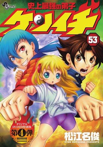史上最強の弟子ケンイチ 53 OVA付き特別版 (少年サンデーコミックス)