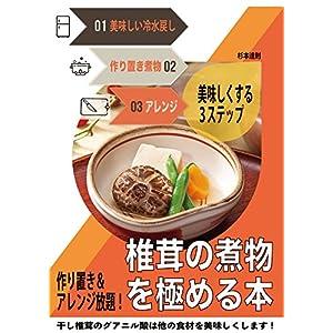 作り置きアレンジ放題!椎茸の煮物を極める本 [Kindle版]