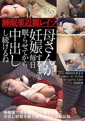 [] 睡眠薬で母を眠らせ妊娠するまで中出し射精を繰り返す息子の盗撮記録