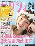 ゼクシィ青森秋田岩手版 2012年9月号