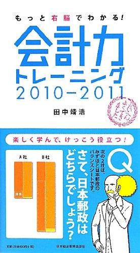 もっと右脳でわかる! 会計力トレーニング2010-2011