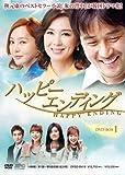 ハッピーエンディング DVD-BOX1[DVD]