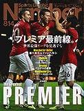 Sports Graphic Number (スポーツ・グラフィック ナンバー) 2012年 10/25号 [雑誌]
