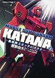 機動戦士ガンダムカタナ (2) (角川コミックス・エース 195-8)