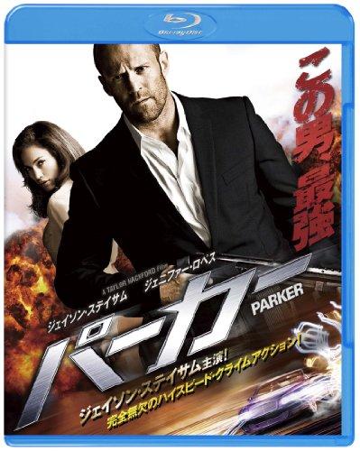 PARKER/パーカー ブルーレイ&DVDセット (2枚組)(初回限定生産) [Blu-ray]