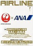 AIRLINE (エアライン) 2013年7月号