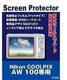 液晶保護フィルム デジタルカメラ(デジカメ) ニコン Nikon COOLPIX AW100専用(反射防止フィルム)【クリーニングクロス付】