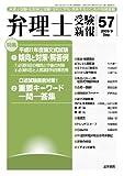 弁理士受験新報 No.57(2009.9)