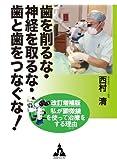 歯を削るな・神経を取るな・ 歯と歯をつなぐな! 改訂増補版: 私が顕微鏡を使って治療をする理由