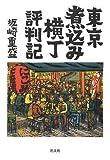 東京煮込み横丁評判記 (商品イメージ)