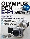 OLYMPUS PEN E-P1 活用ガイド (マイコミムック)