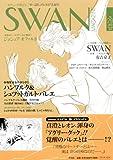 SWAN MAGAZINE 2012 秋号 Vol.29