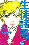 生徒諸君! 教師編 16 (16) (Be・Loveコミックス)